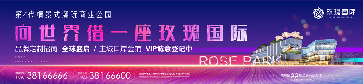 玫瑰园22期·玫瑰国际