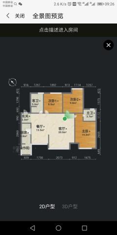 (东坡区)领地凯旋府3室2厅2卫89m²豪华装修