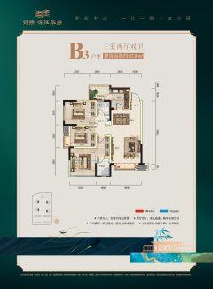 (东坡区)锦绣滨江华府3室2厅2卫97m²毛坯房