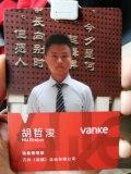 Vanke® 万科-胡哲浚