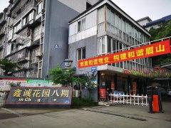 (东坡区)鑫诚花园八期2室2厅5卫60万122.4m²出售